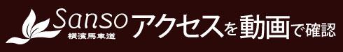 酸素横浜へのアクセスを動画で確認